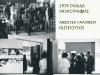 1978 IOANNINA OM XALKOGR